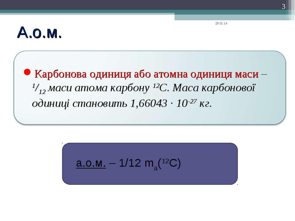 А.о.м. * * а.о.м. – 1/12 ma(12C)