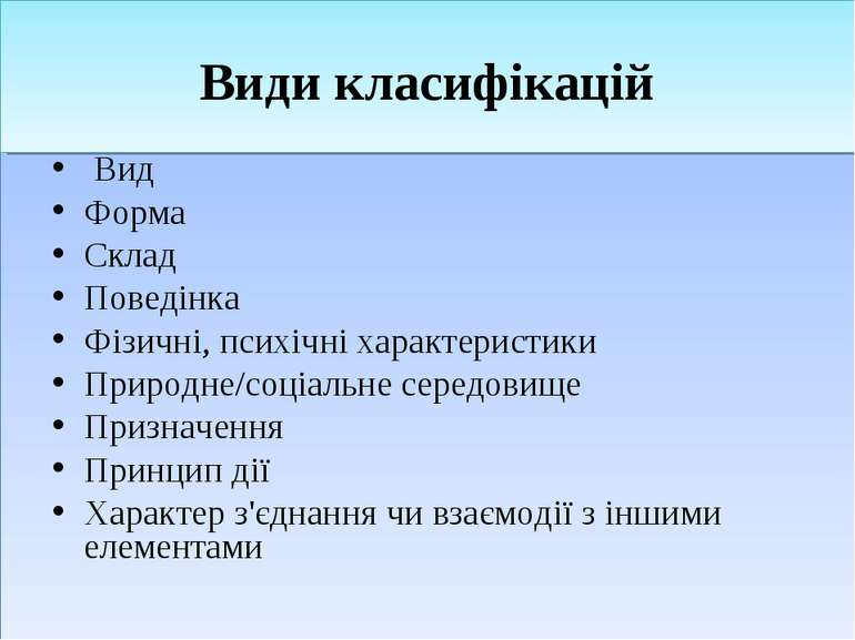 Види класифікацій Вид Форма Склад Поведінка Фізичні, психічні характеристики ...