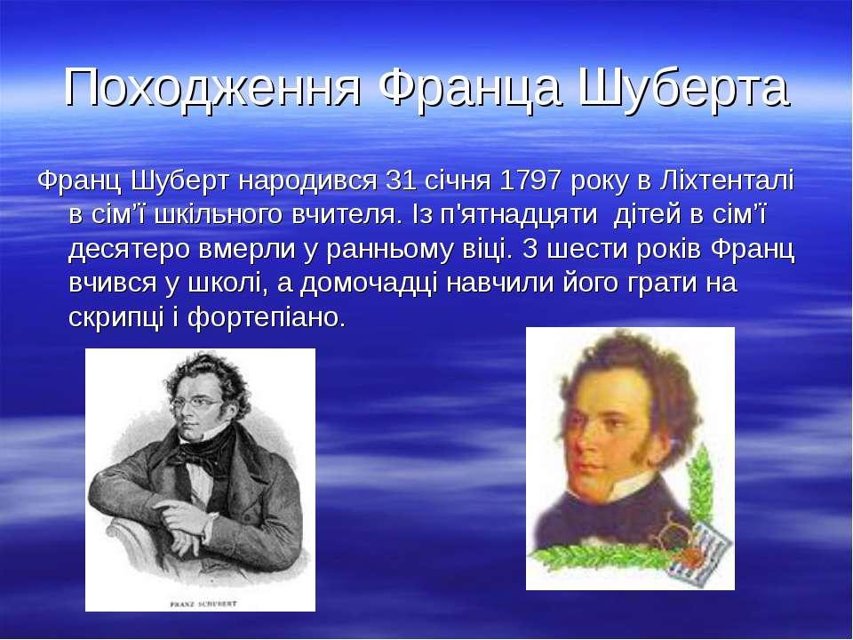 Походження Франца Шуберта Франц Шуберт народився 31 січня 1797 року в Ліхтент...