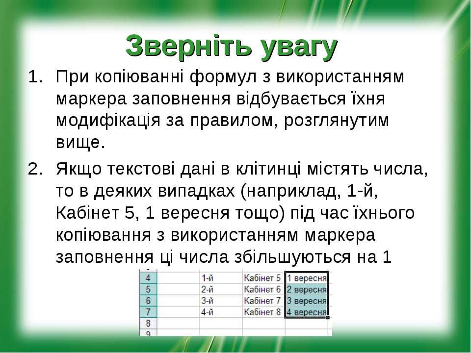 Зверніть увагу При копіюванні формул з використанням маркера заповнення відбу...