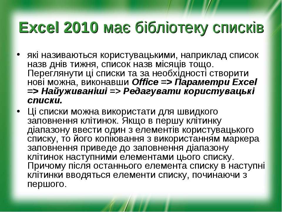 Excel 2010 має бібліотеку списків які називаються користувацькими, наприклад ...