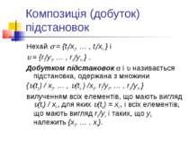 Композиція (добуток) підстановок Нехай = {t1/x1, … , tn/xn } і = {r1/y1, … , ...