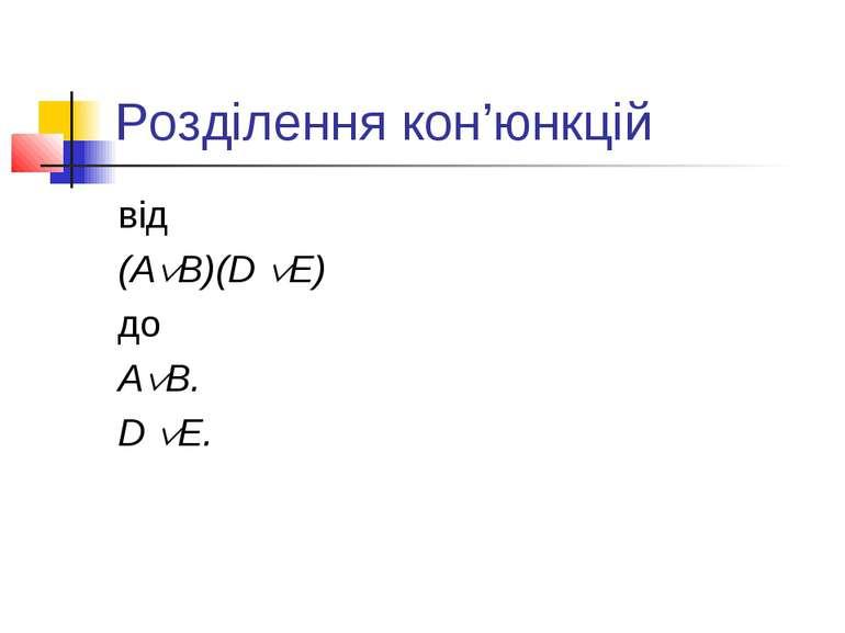 Розділення кон'юнкцій від (A B)(D E) до A B. D E.