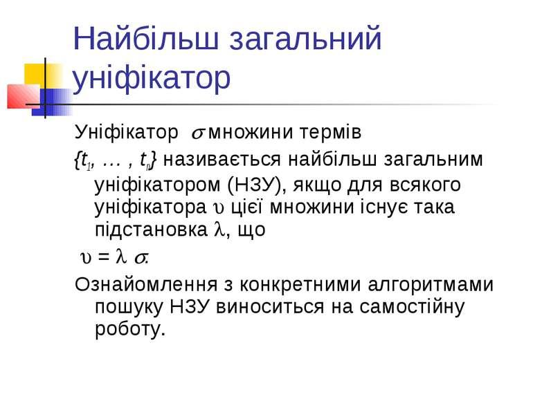 Найбільш загальний уніфікатор Уніфікатор множини термів {t1, … , tn} називаєт...