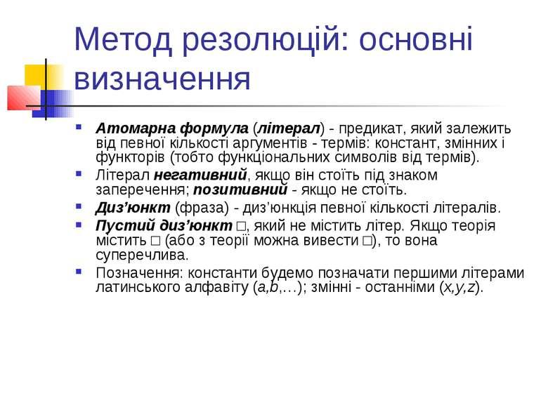 Метод резолюцій: основні визначення Атомарна формула (літерал) - предикат, як...