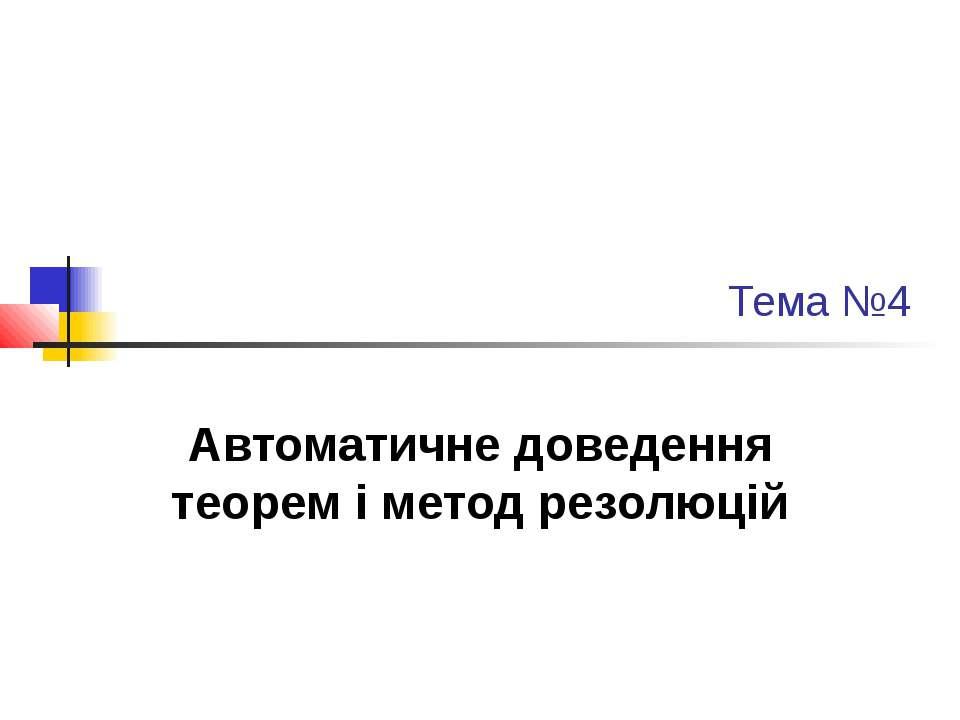 Тема №4 Автоматичне доведення теорем і метод резолюцій