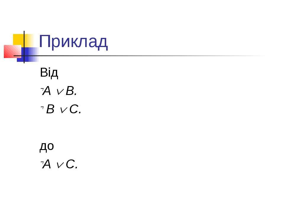 Приклад Від A B. B C. до A C.