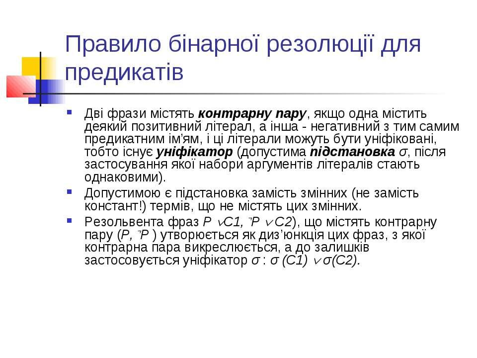 Правило бінарної резолюції для предикатів Дві фрази містять контрарну пару, я...