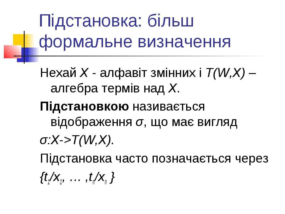 Підстановка: більш формальне визначення Нехай Х - алфавіт змінних і T(W,X) – ...