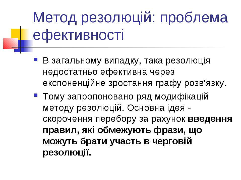 Метод резолюцій: проблема ефективності В загальному випадку, така резолюція н...