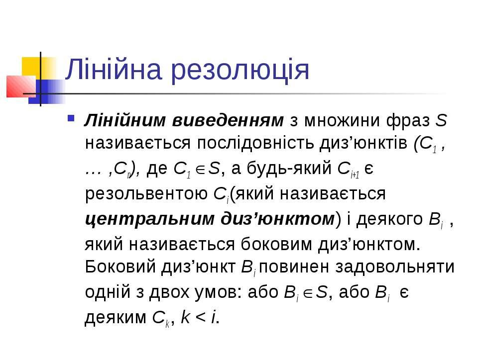 Лінійна резолюція Лінійним виведенням з множини фраз S називається послідовні...