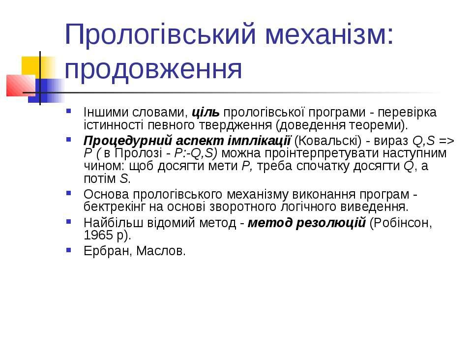 Прологівський механізм: продовження Іншими словами, ціль прологівської програ...