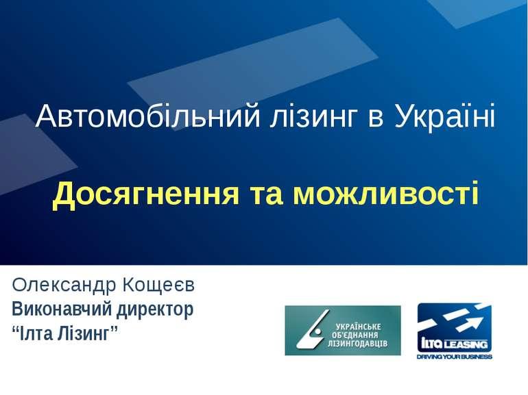 Автомобільний лізинг в УкраїніДосягнення та можливості