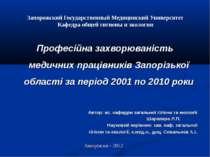 Запорожский Государственный Медицинский Университет Кафедра общей гигиены и э...
