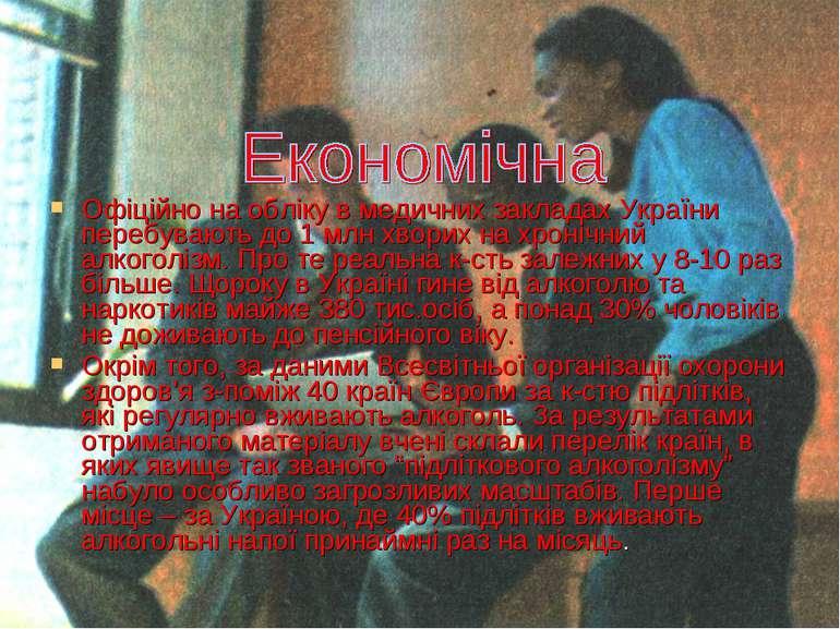 Офіційно на обліку в медичних закладах України перебувають до 1 млн хворих на...