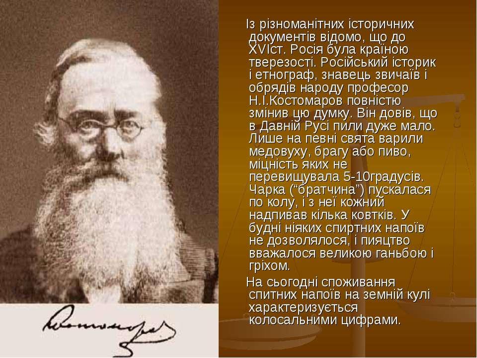 Із різноманітних історичних документів відомо, що до XVIст. Росія була країно...