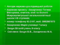 Автори науково-дослідницької роботи: Керівник проекту –Захарченко Тетяна Вікт...
