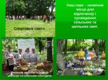 Наш парк – незмінне місце для відпочинку і проведення сільських та шкільних с...