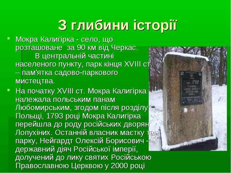 З глибини історії Мокра Калигірка - село, що розташоване за 90 км від Черкас....