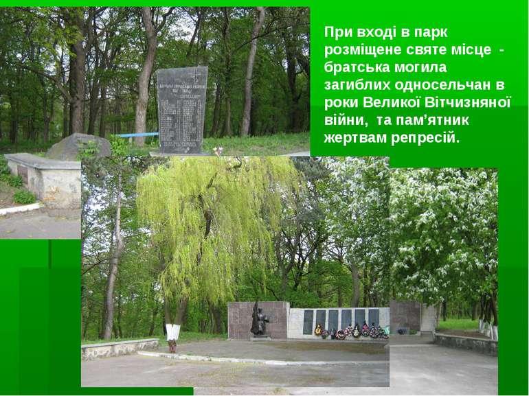 При вході в парк розміщене святе місце - братська могила загиблих односельчан...