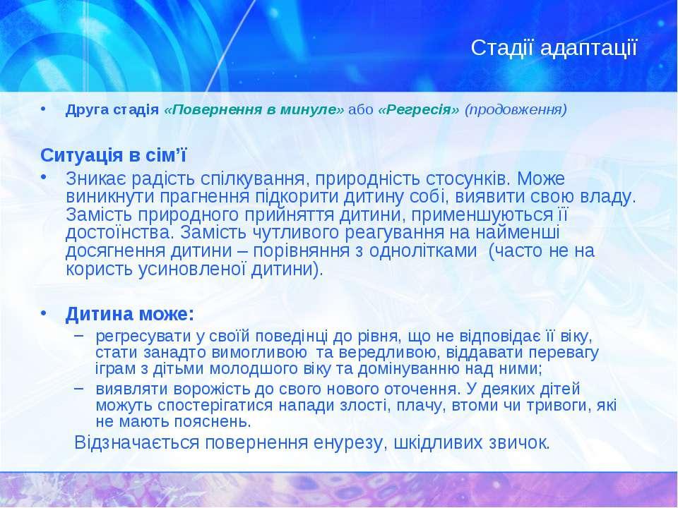 Стадії адаптації Друга стадія «Повернення в минуле» або «Регресія» (продовжен...