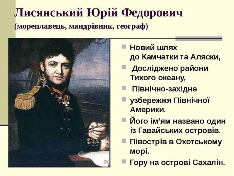 Лисянський ЮрійФедорович (мореплавець, мандрівник, географ) Новий шлях доКа...