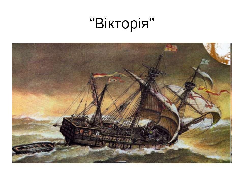 """""""Вікторія"""""""