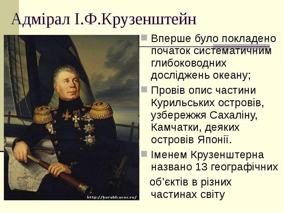 Адмірал І.Ф.Крузенштейн Вперше було покладено початок систематичним глибоково...