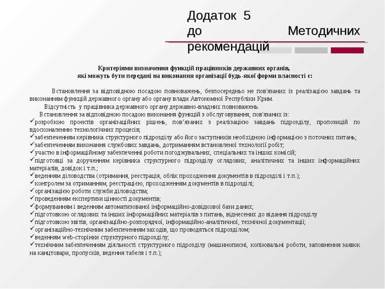 Критеріями визначення функцій працівників державних органів, які можуть бути ...