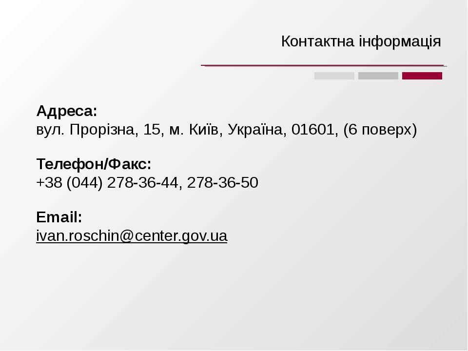 Контактна інформація Адреса: вул. Прорізна, 15, м. Київ, Україна, 01601, (6 п...