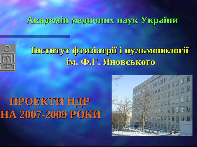 Академія медичних наук України ПРОЕКТИ НДР НА 2007-2009 РОКИ Інститут фтизіат...