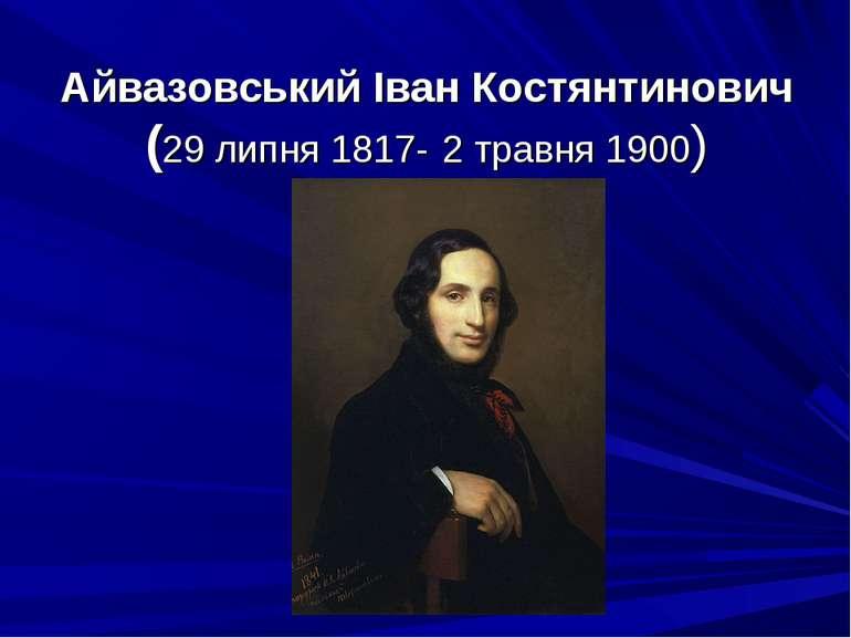 Айвазовський Іван Костянтинович (29 липня 1817- 2 травня 1900)