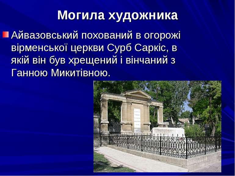 Могила художника Айвазовський похований в огорожі вірменської церкви Сурб Сар...