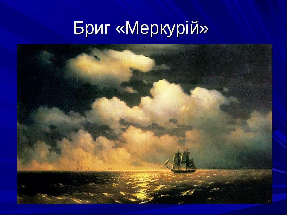 Бриг «Меркурій»