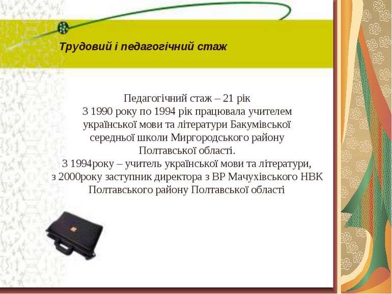Трудовий і педагогічний стаж Педагогічний стаж – 21 рік З 1990 року по 1994 р...