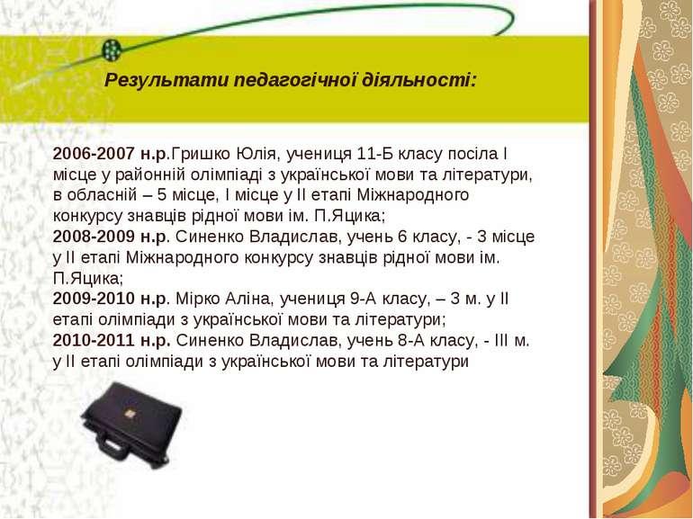 Результати педагогічної діяльності: 2006-2007 н.р.Гришко Юлія, учениця 11-Б к...