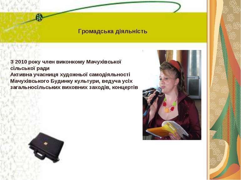 Громадська діяльність З 2010 року член виконкому Мачухівської сільської ради ...
