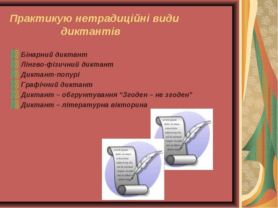 Практикую нетрадиційні види диктантів Бінарний диктант Лінгво-фізичний диктан...