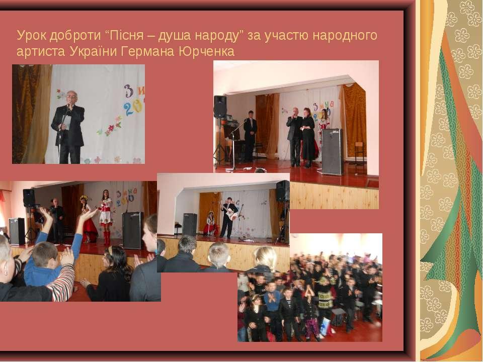 """Урок доброти """"Пісня – душа народу"""" за участю народного артиста України Герман..."""
