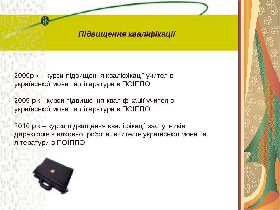 Підвищення кваліфікації 2000рік – курси підвищення кваліфікації учителів укра...