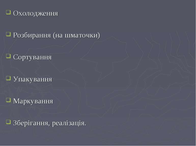 Охолодження Розбирання (на шматочки) Сортування Упакування Маркування Зберіга...
