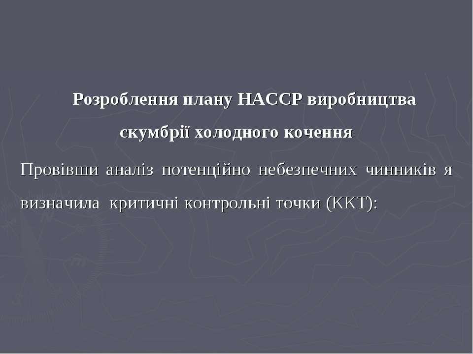 Розроблення плану НАССР виробництва скумбрії холодного кочення Провівши аналі...