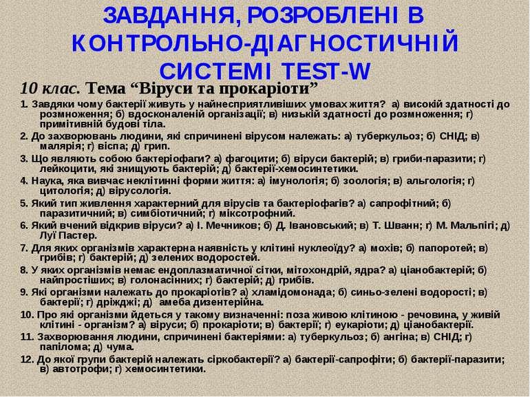 ЗАВДАННЯ, РОЗРОБЛЕНІ В КОНТРОЛЬНО-ДІАГНОСТИЧНІЙ СИСТЕМІ TEST-W 10 клас. Тема ...