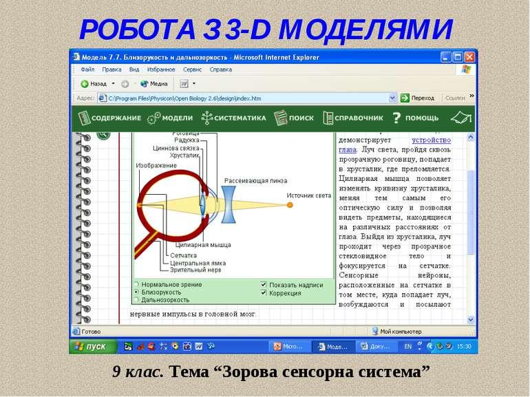 "9 клас. Тема ""Зорова сенсорна система"" РОБОТА З 3-D МОДЕЛЯМИ"