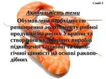 Актуальність теми Обумовлена необхідністю розширення асортименту рибної проду...