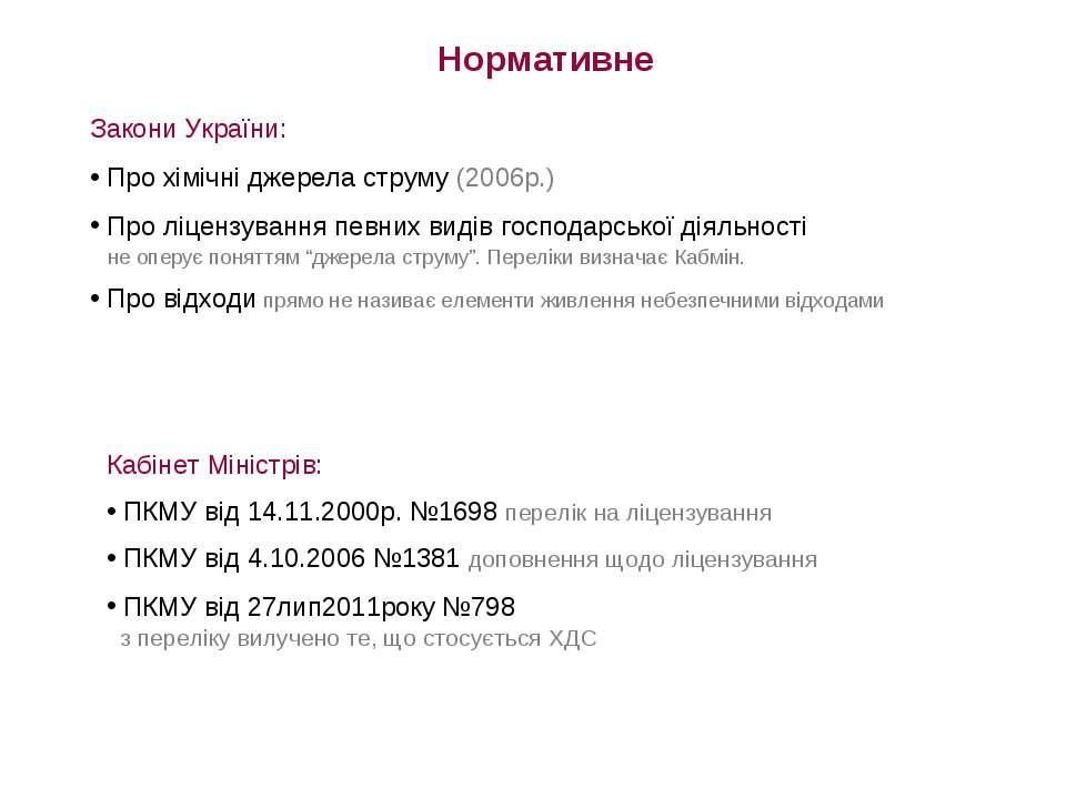 Закони України: Про хімічні джерела струму (2006р.) Про ліцензування певних в...