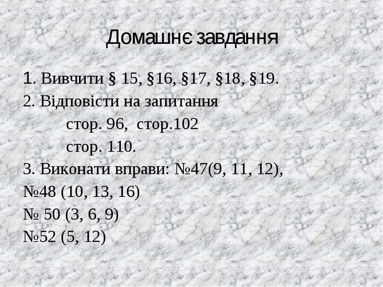 Домашнє завдання 1. Вивчити § 15, §16, §17, §18, §19. 2. Відповісти на запита...