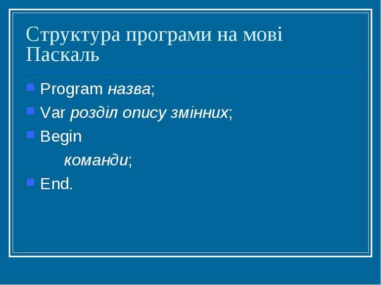 Структура програми на мові Паскаль Program назва; Var розділ опису змінних; B...
