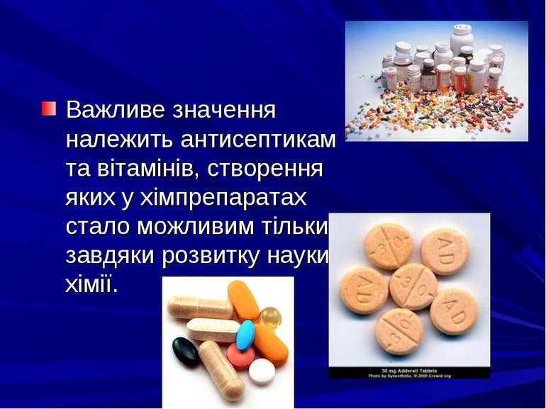 Важливе значення належить антисептикам та вітамінів, створення яких у хімпреп...