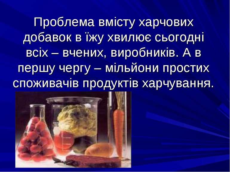 Проблема вмісту харчових добавок в їжу хвилює сьогодні всіх – вчених, виробни...